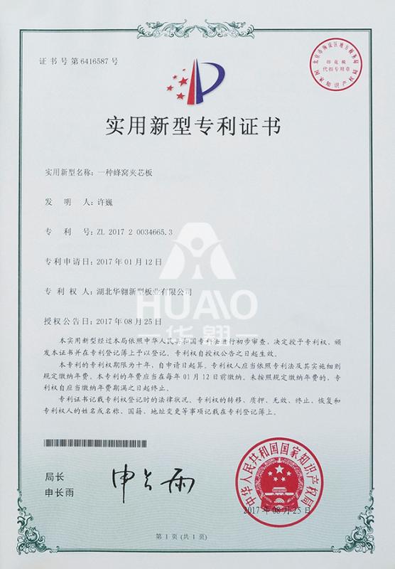 实用新型专利证书07(蜂窝夹芯板)