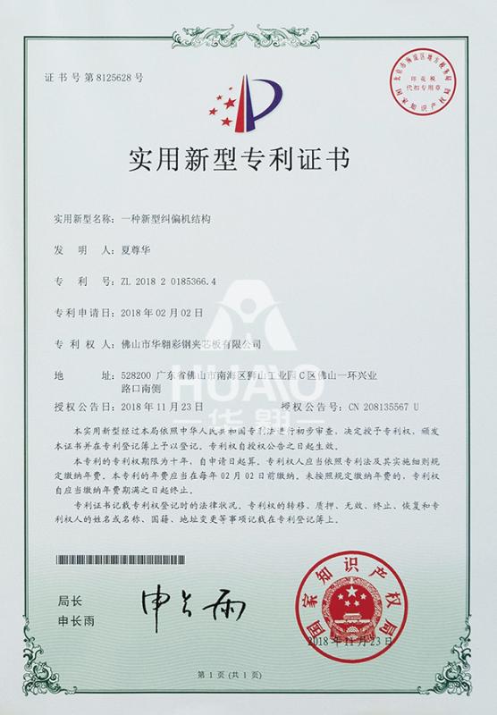 实用新型专利证书08(新型纠偏机结构)