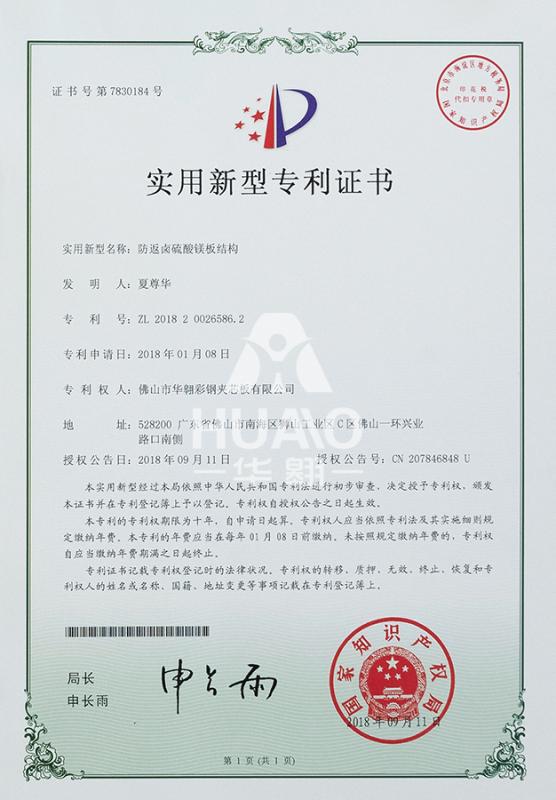 实用新型专利证书09(防卤硫酸镁板结构)