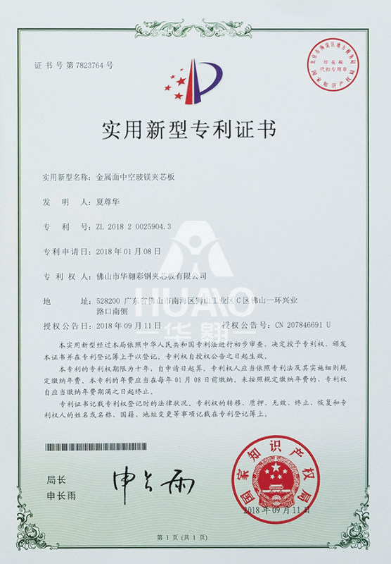 实用新型专利证书11(金属面中空玻镁夹芯板)