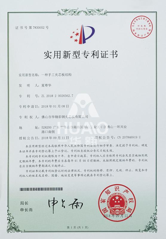 实用新型专利证书13(手工夹芯板结构)