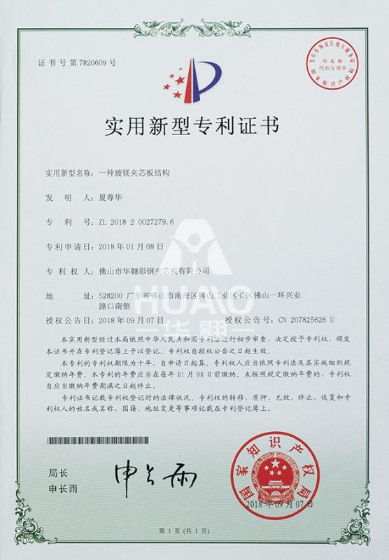 实用新型专利证书14(玻镁夹芯板结构)