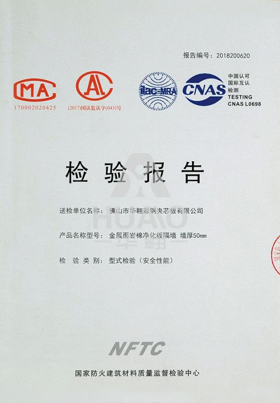 检测报告05(岩棉净化板厚度)