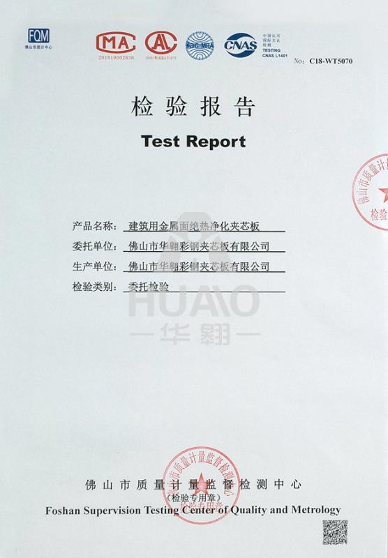 检测报告07(绝热净化岩棉夹芯板)