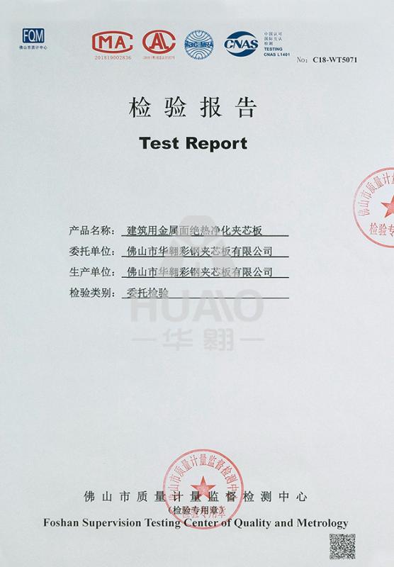 检测报告09(绝热净化玻镁岩棉夹芯板)