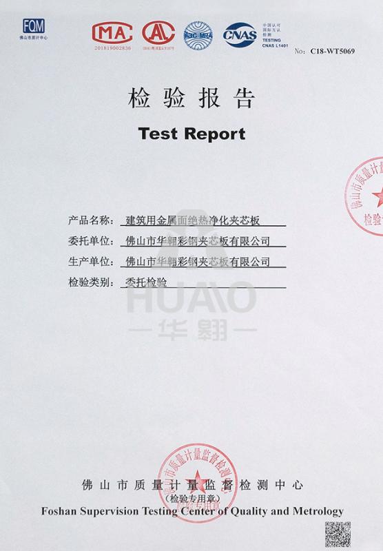 检测报告11(绝热净化玻镁夹芯板)