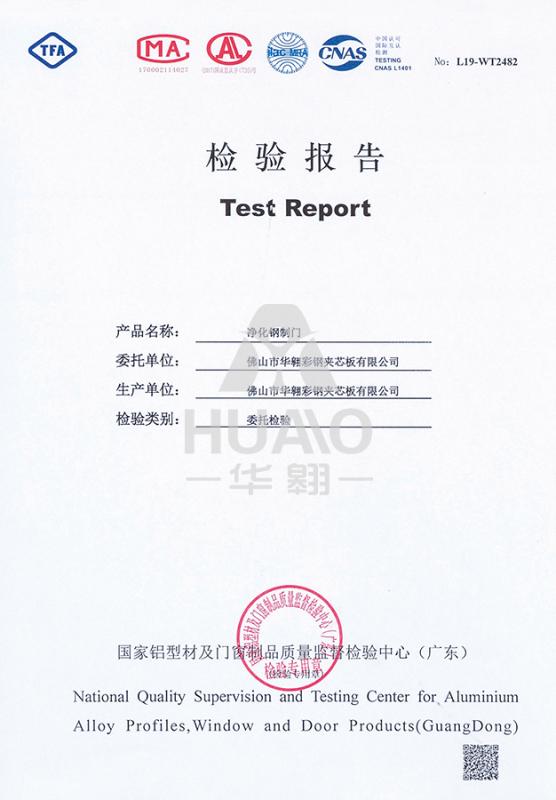 检测报告14(净化钢质门)